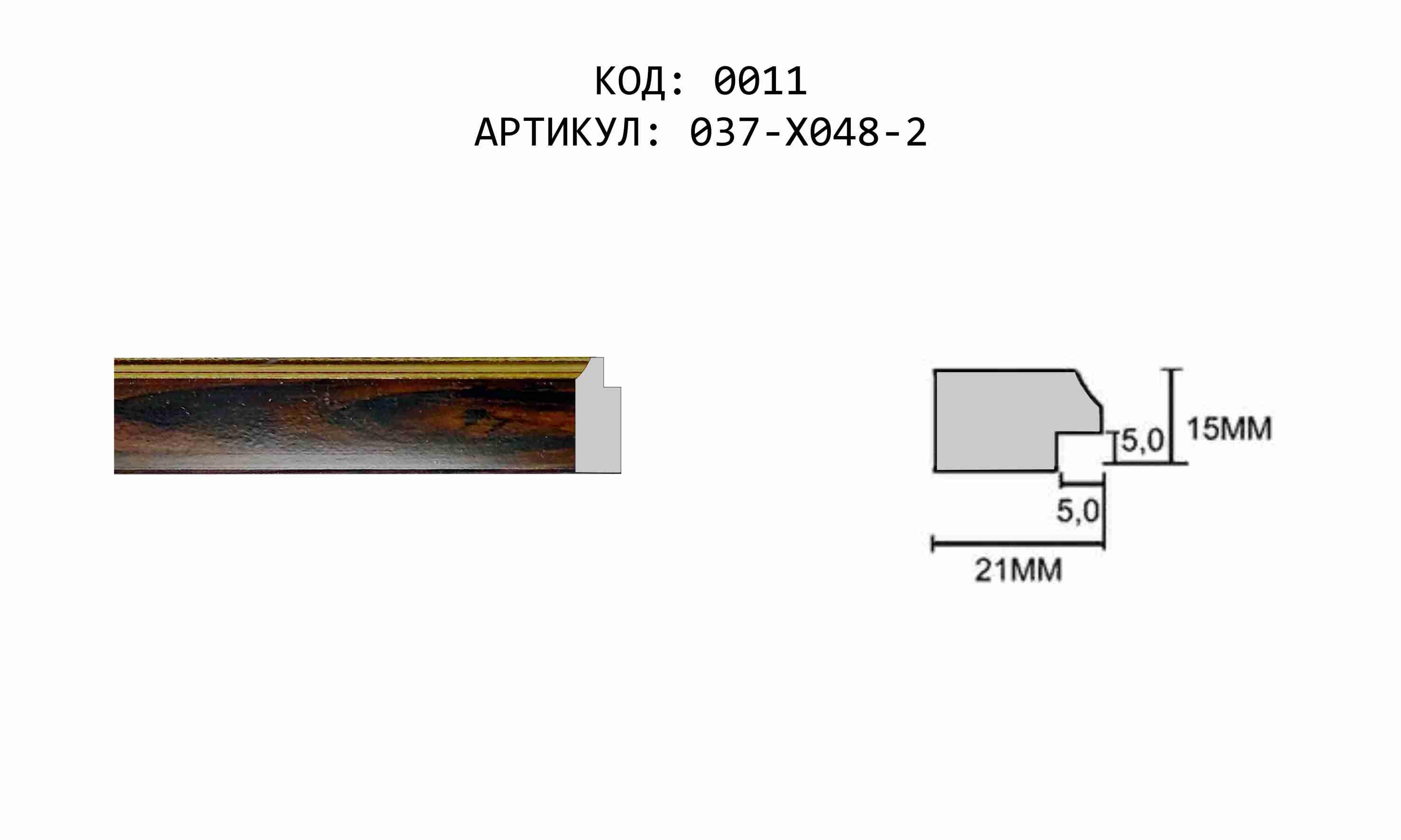 Артикул: 037-X048-2