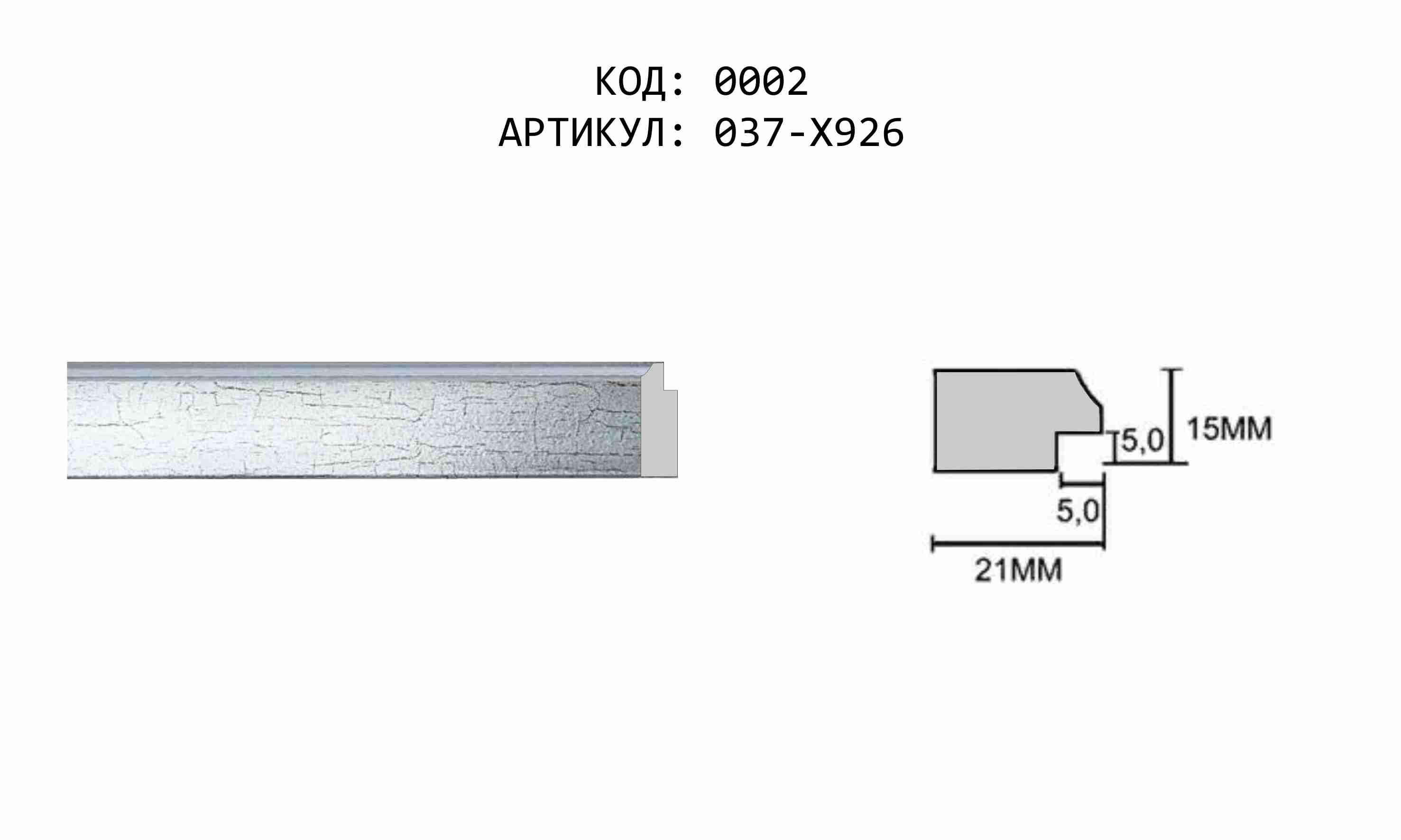 Артикул: 037-X926