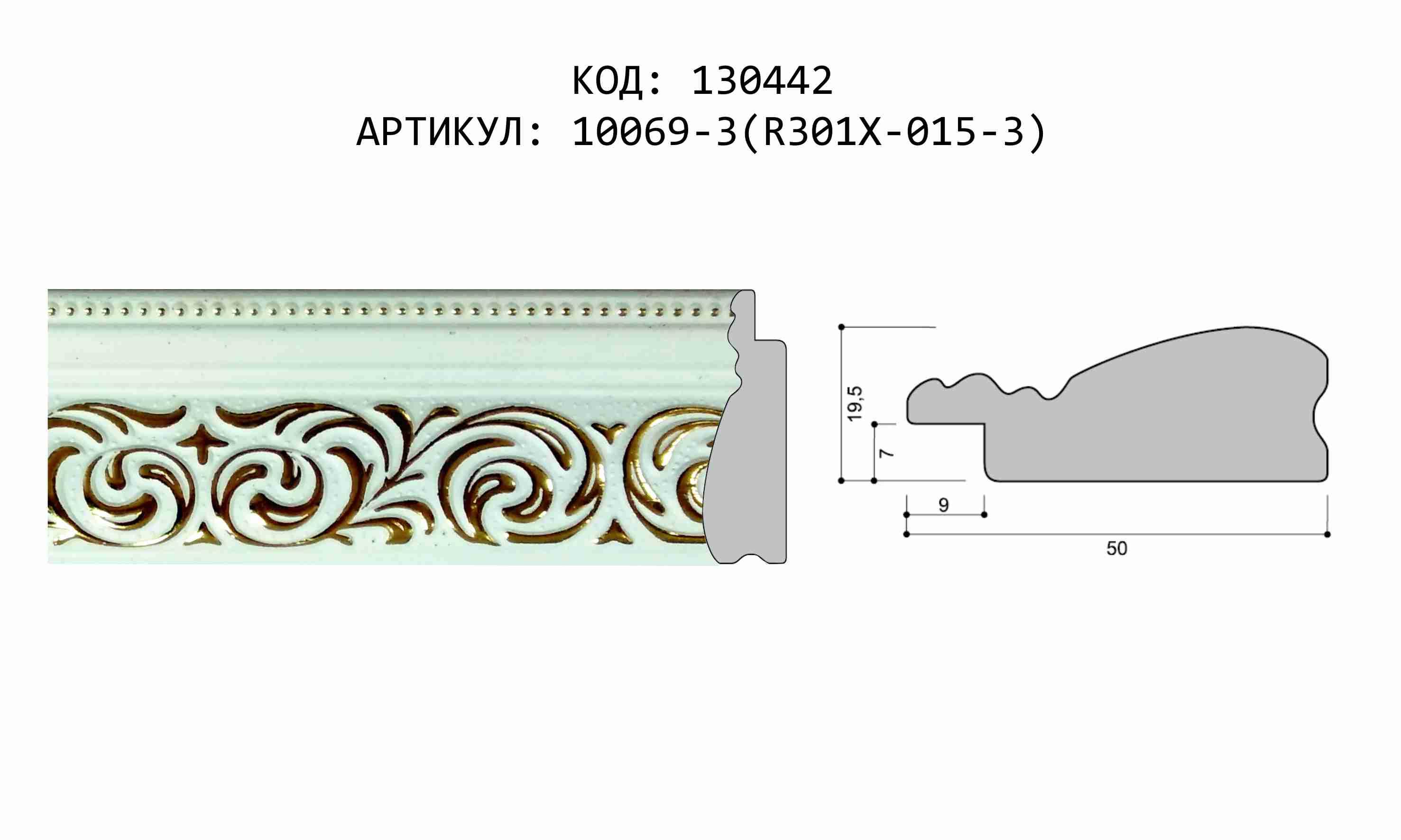 Артикул: 10069-3(R301X-015-3)