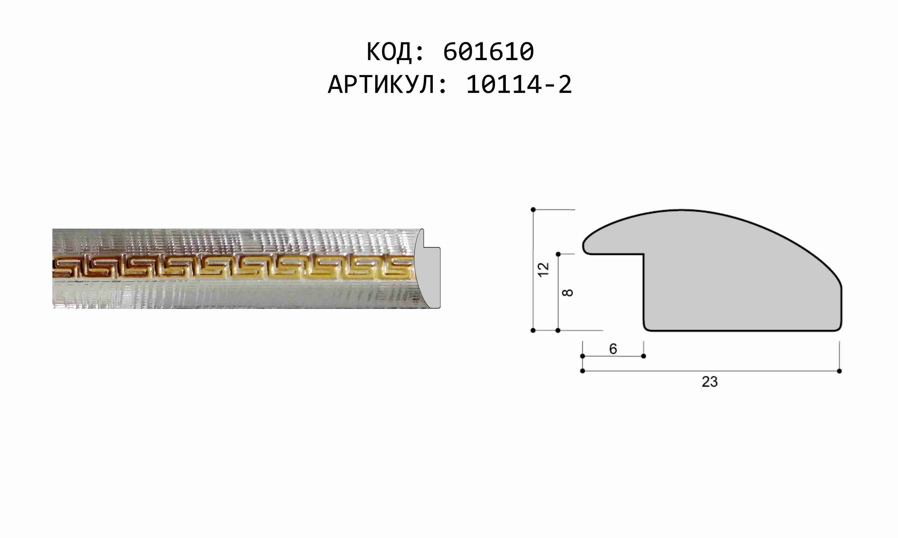 Артикул: 10114-2