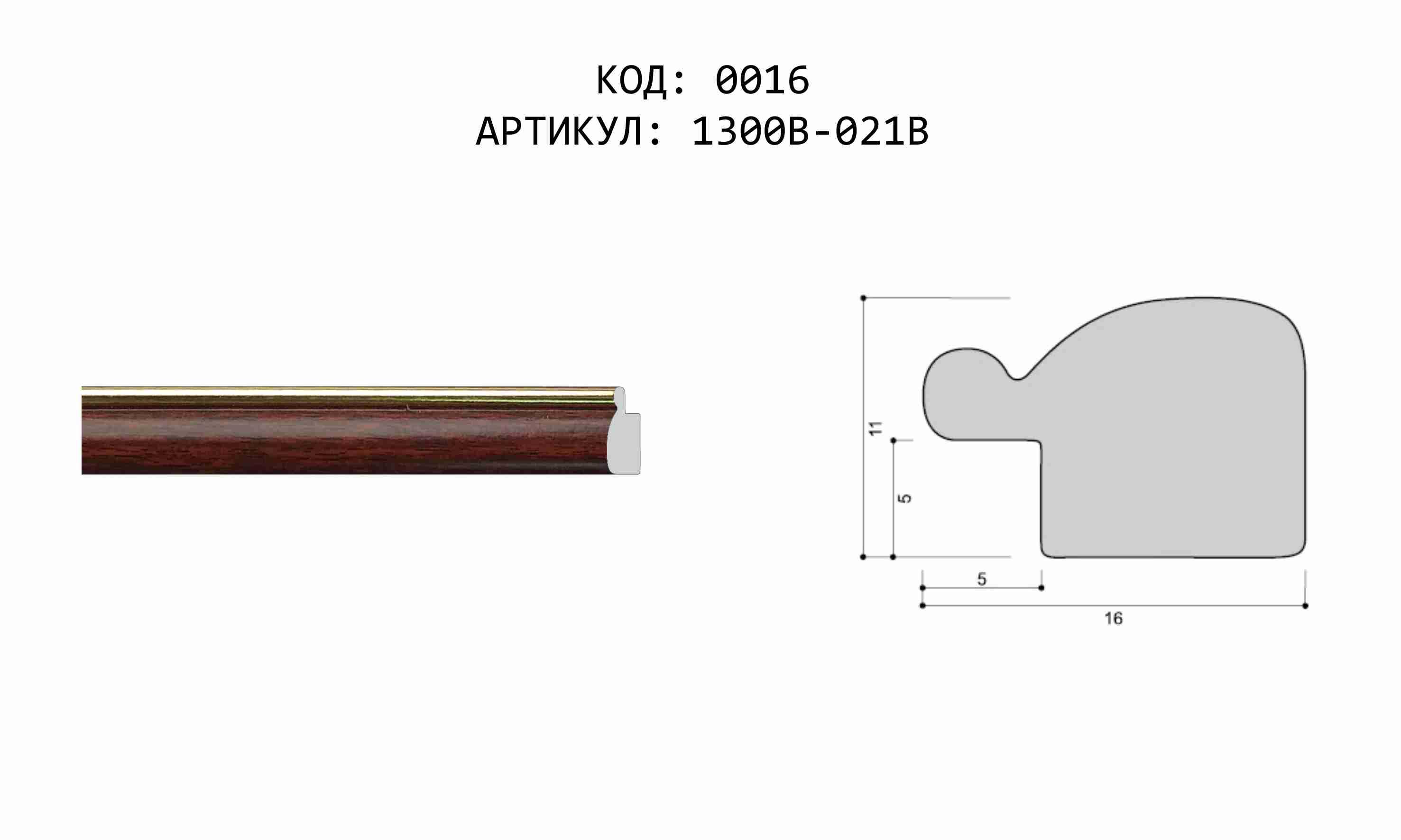 Артикул: 1300B-021B