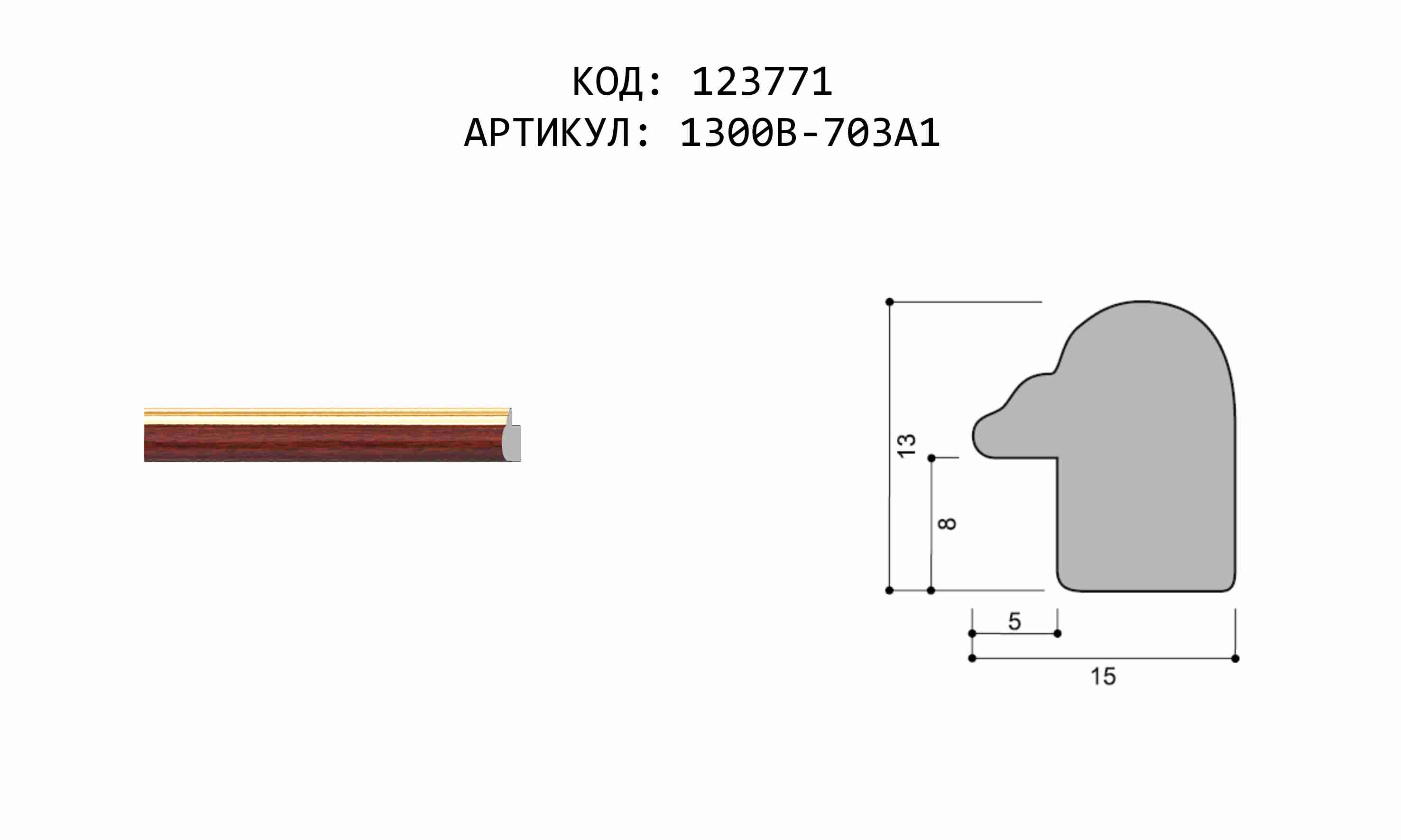 Артикул: 1300B-703A1