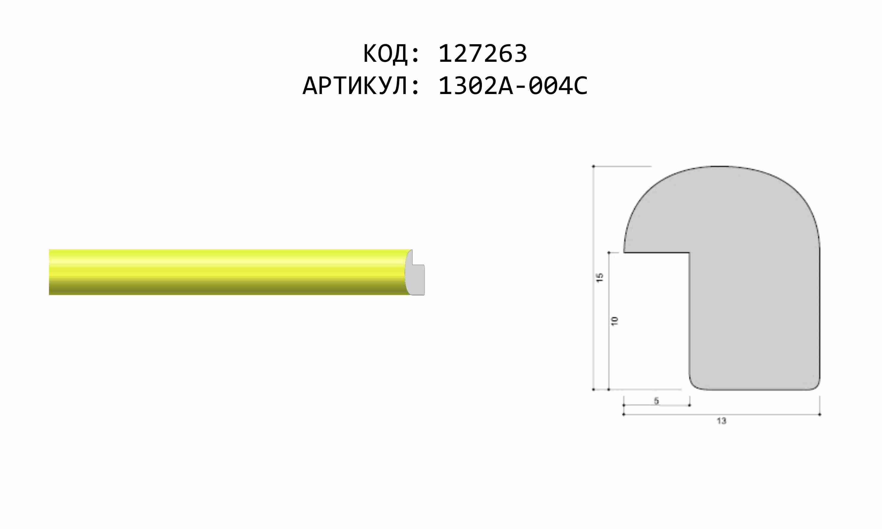 Артикул: 1302A-004C