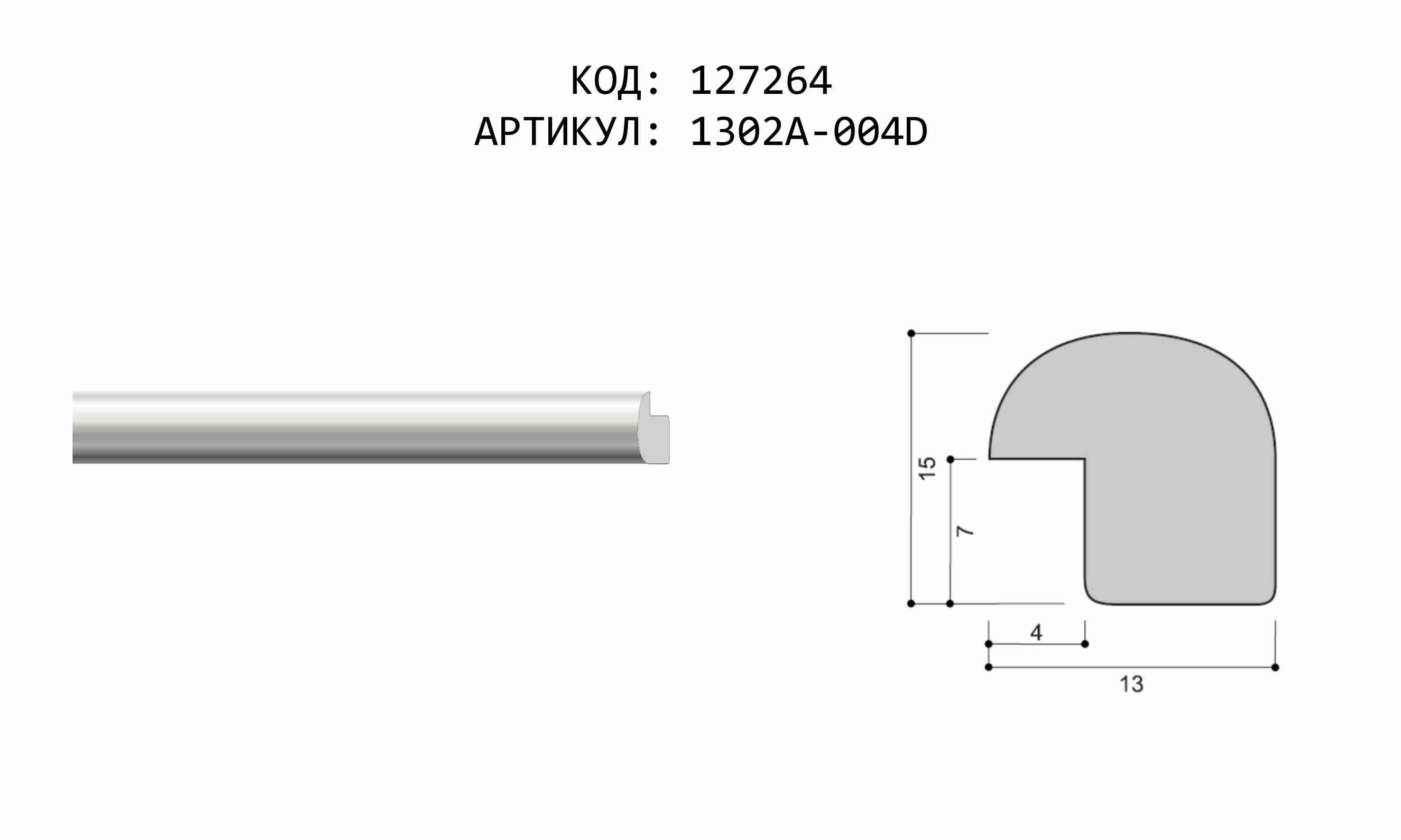 Артикул: 1302A-004D