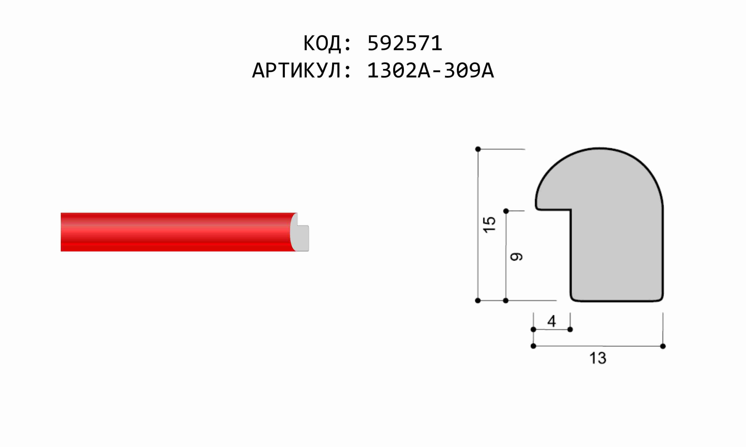 Артикул: 1302A-309A