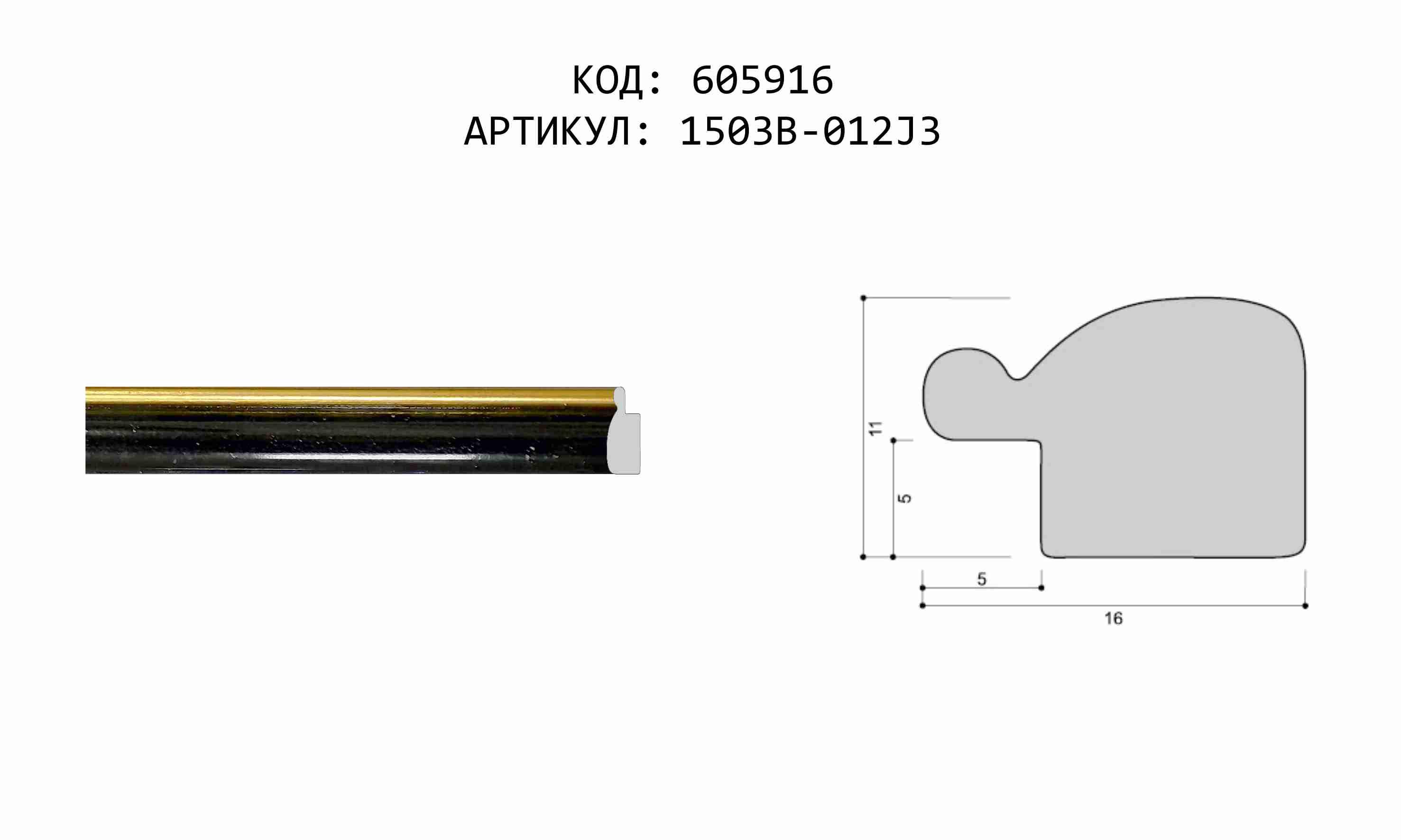 Артикул: 1503B-012J3