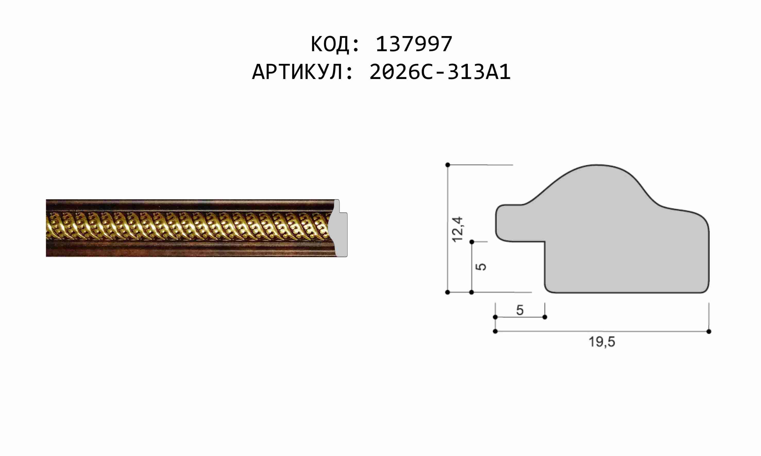 Артикул: 2026C-313A1