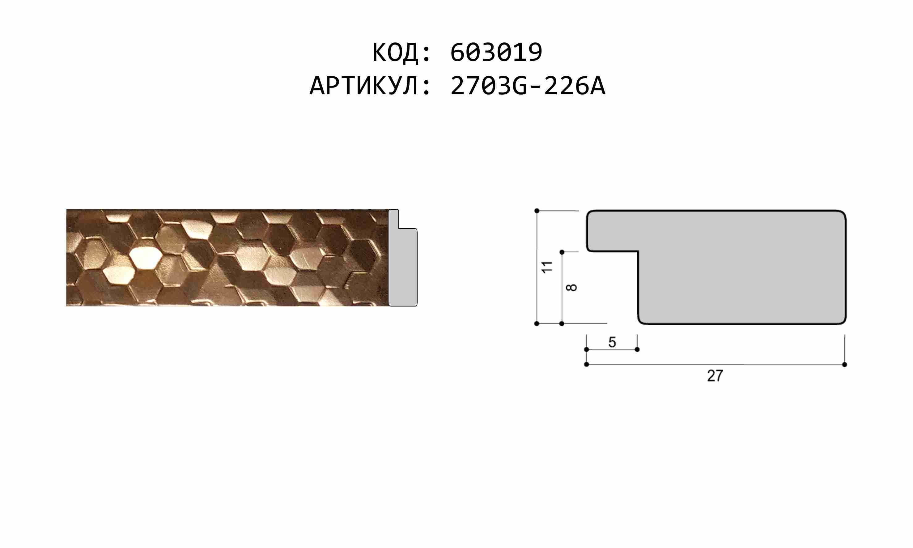 Артикул: 2703G-226A