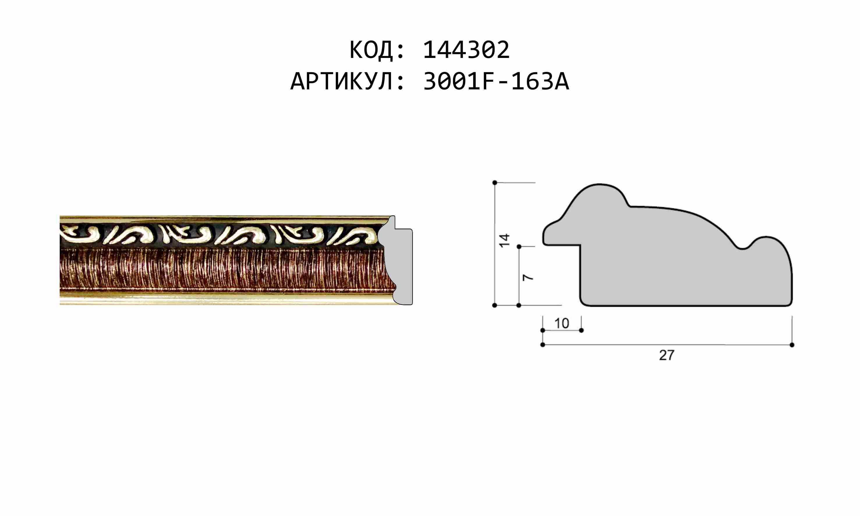 Артикул: 3001F-163A