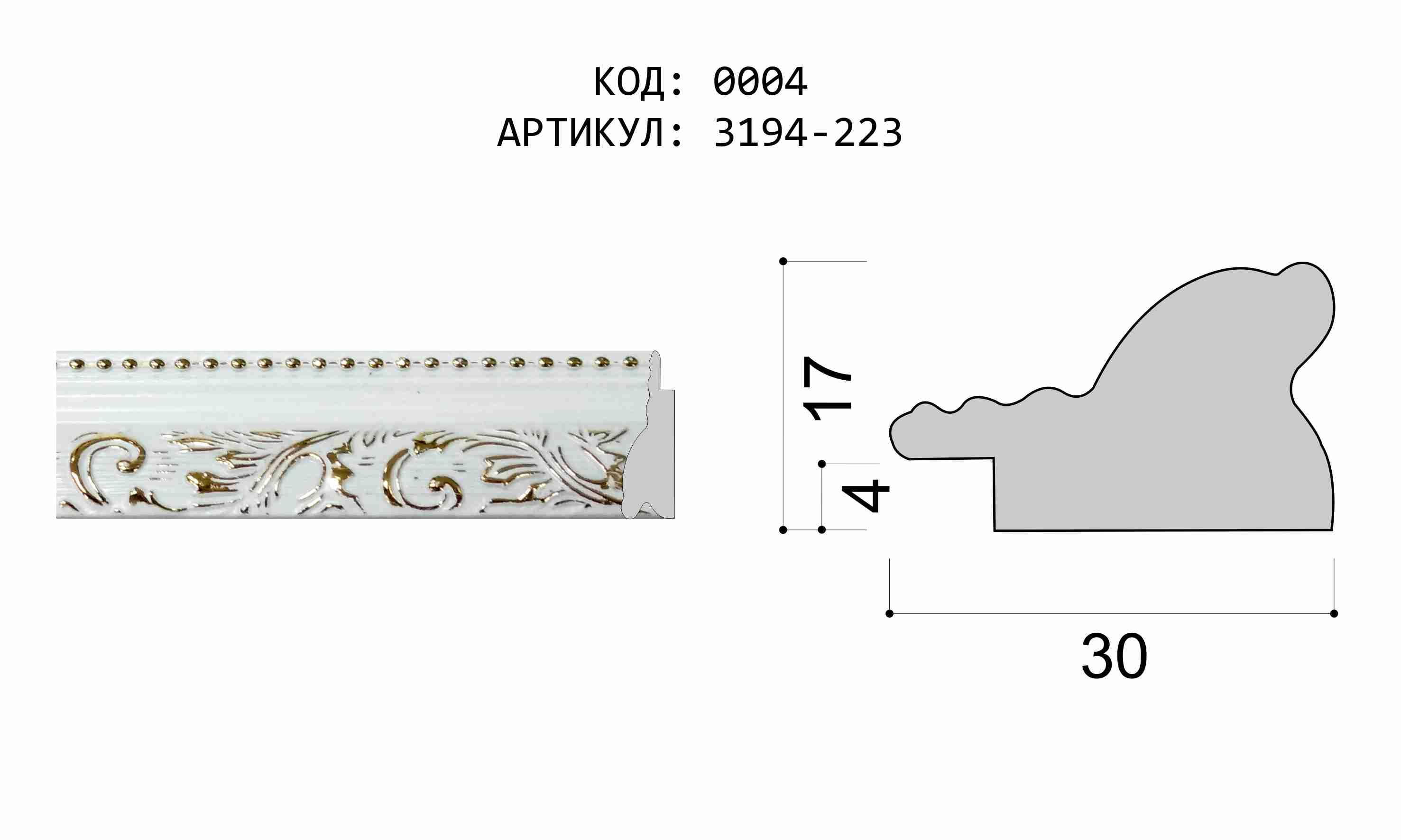 Артикул: 3194-223