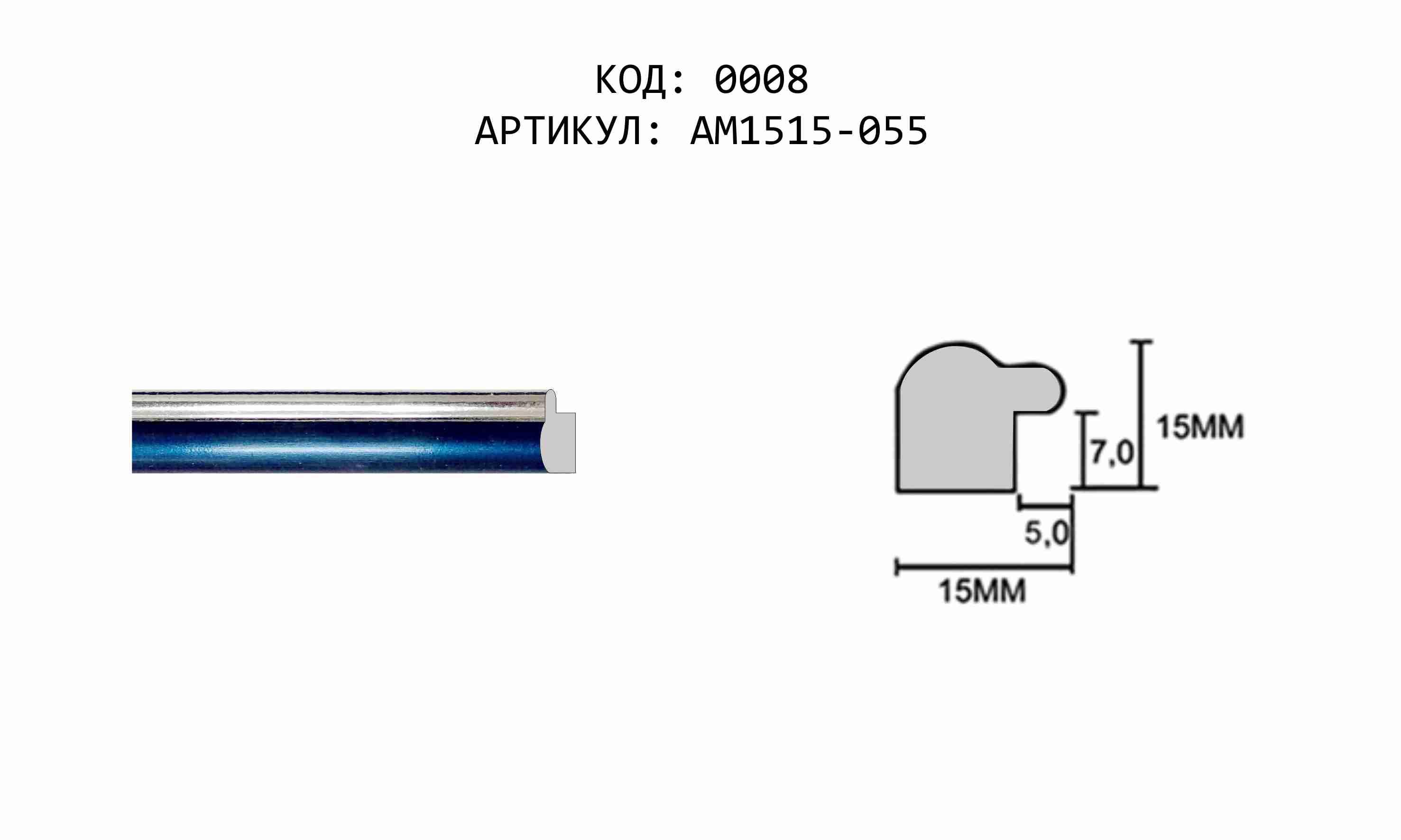 Артикул: AM1515-055