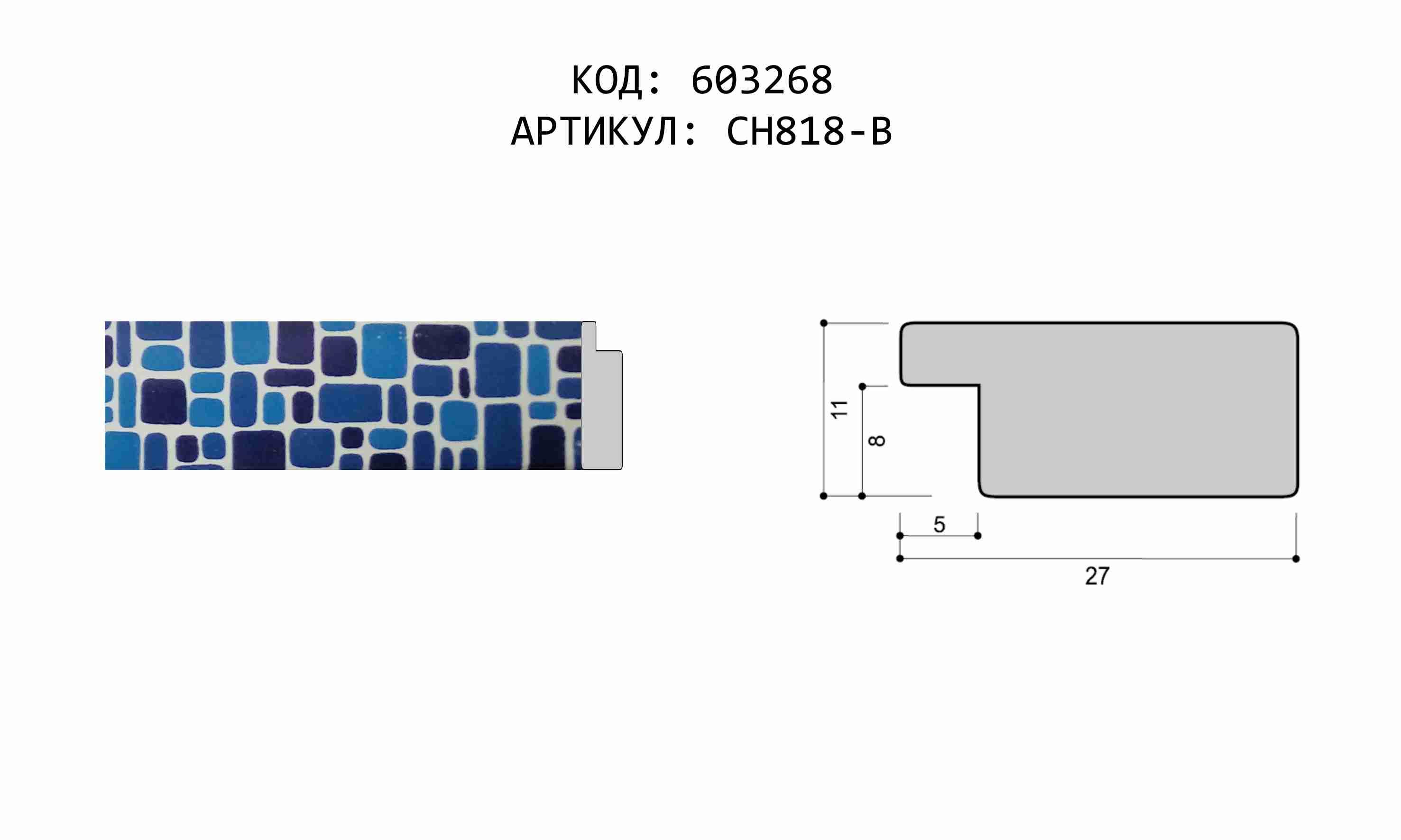 Артикул: CH818-B