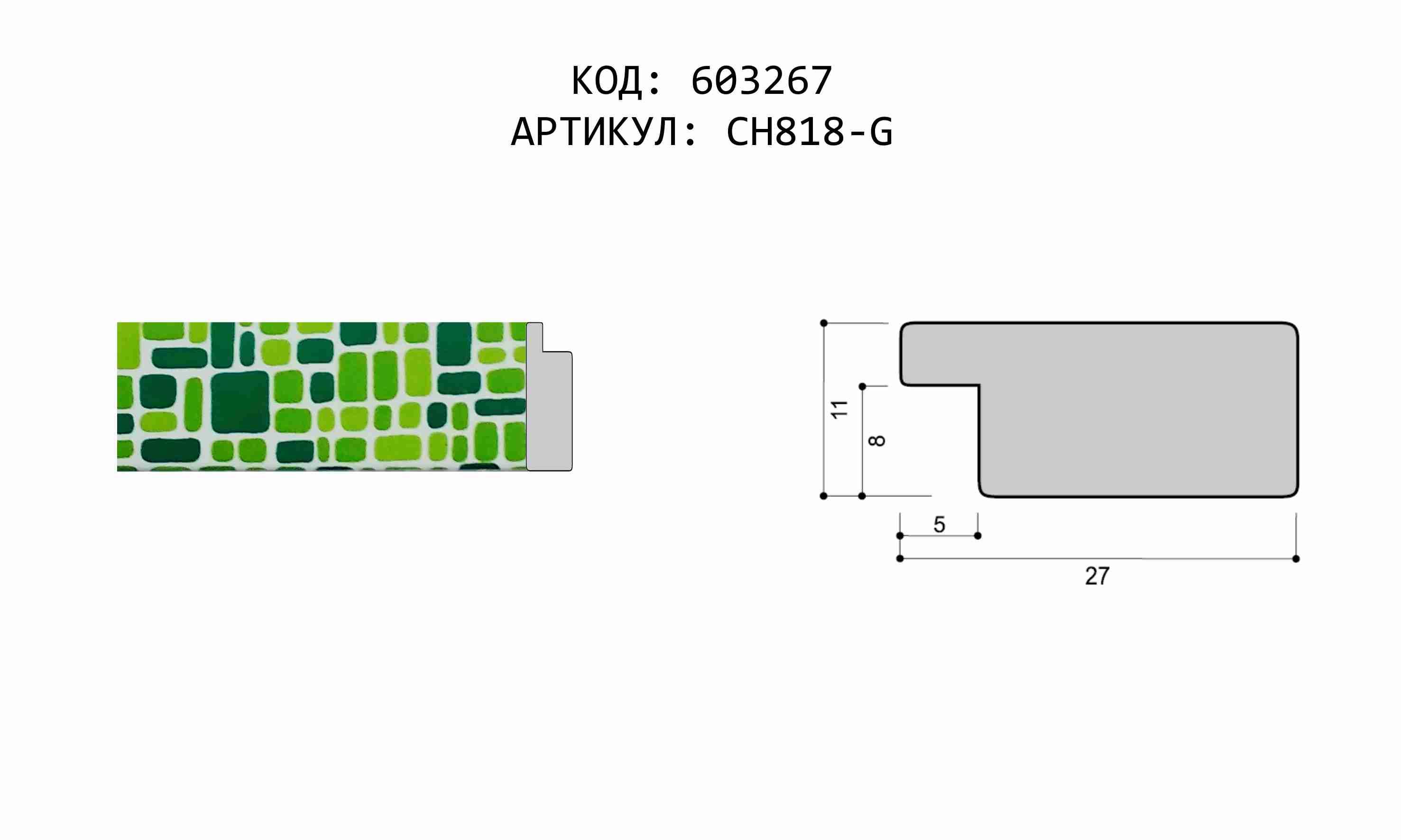 Артикул: CH818-G