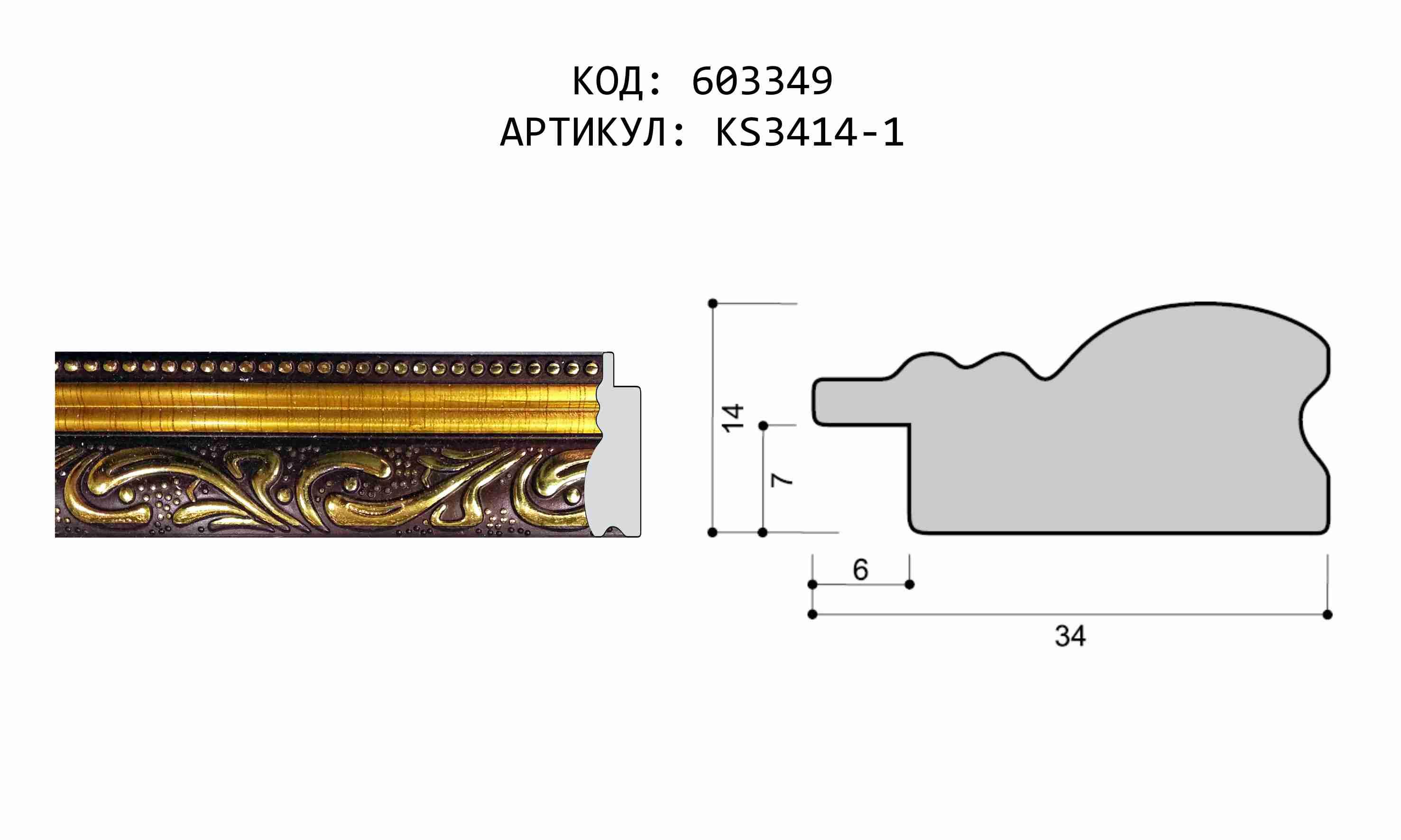 Артикул: KS3414-1