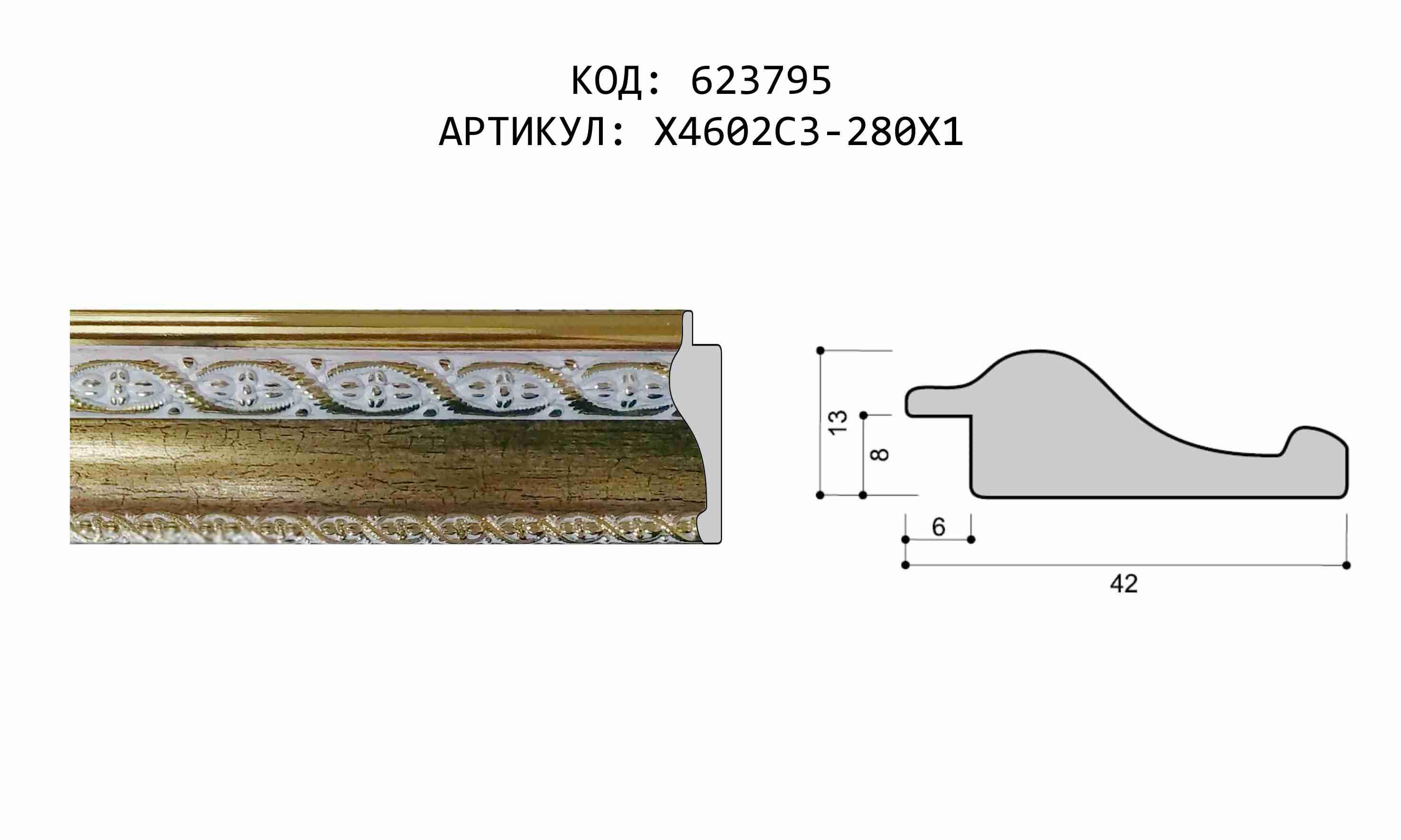 Артикул: X4602C3-280X1