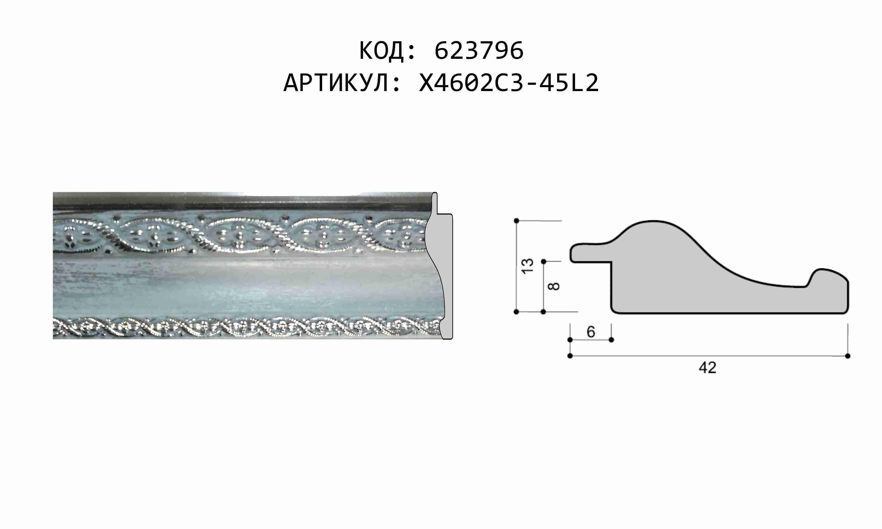 Артикул: X4602C3-45L2