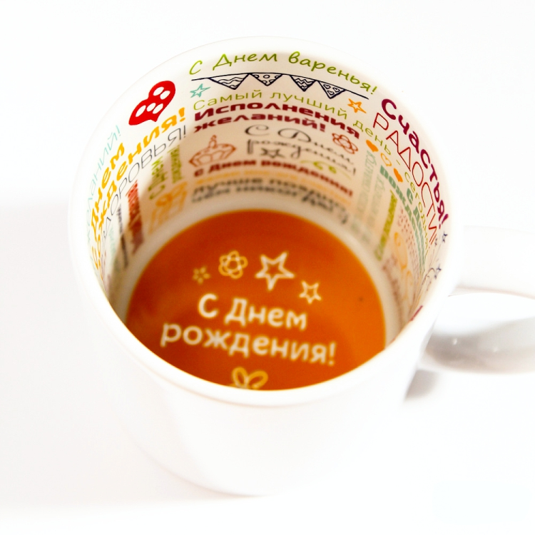 Кружка с надписью внутри «С Днём Рождения!» с печатью фотографий или логотипа
