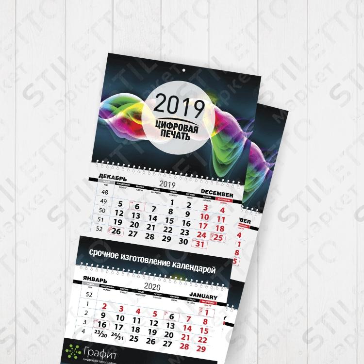 Календарь настенный, квартальный на 2019 год