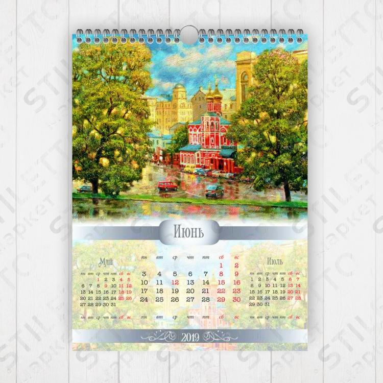 Календарь настенный, перекидной на 2019 год