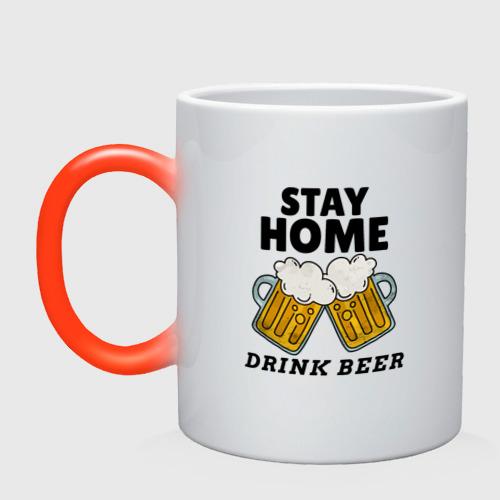 Кружка хамелеон с принтом «Сиди дома - пей пиво»